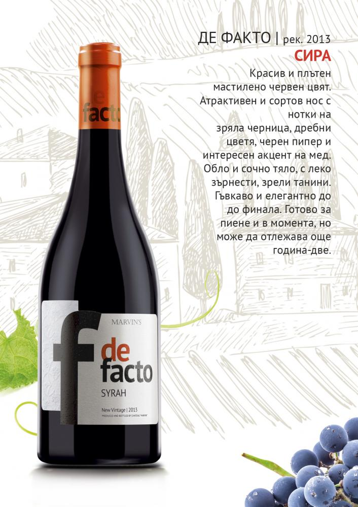 Червено вино Де Факто – Сира / 0,750 л.